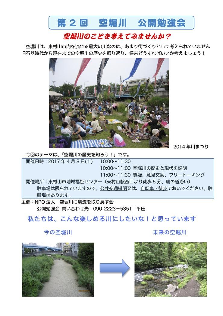 第2回空堀川公開勉強会を開催します!_a0258102_1759070.jpg