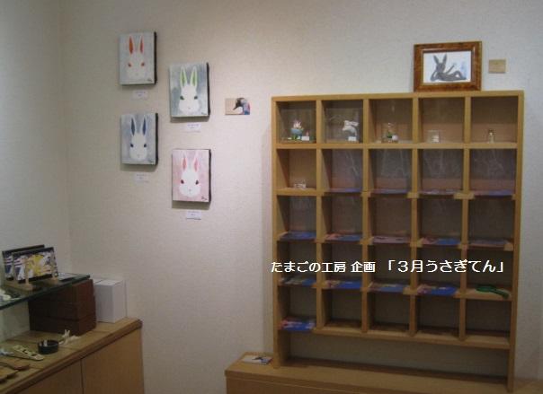 たまごの工房企画展 「3月うさぎてん」  その2_e0134502_17574886.jpg