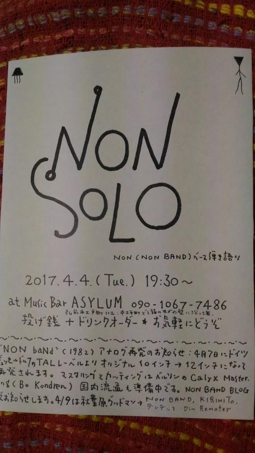 4/4は弘前ASYLUMでNON SOLOを_c0147522_2131551.jpg