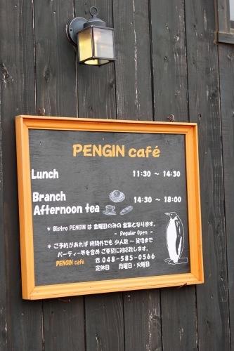岡部町のペンギンカフェさんでランチ_c0366722_14210584.jpg