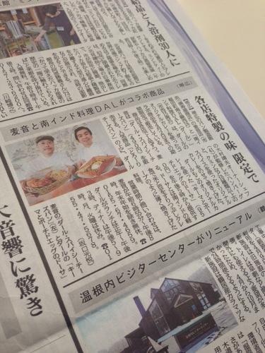 北海道新聞に掲載「ダール・スパイシーパン」_e0345224_10340737.jpg