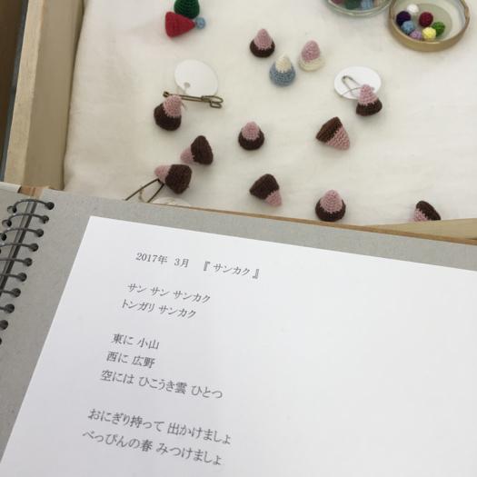 3月の「つきまきrukki」ありがとうございました!_a0168068_09220601.jpg