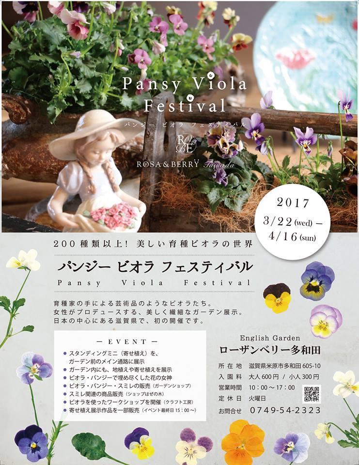 こんな贅沢なイベント今回初めての企画‼️・・・ローザンベリー多和田・・_b0137969_03285802.jpg