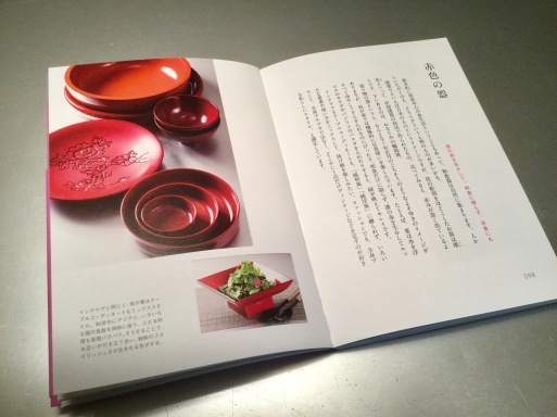 第三弾「バラ色本」をチラ見する_b0210699_22485273.jpg
