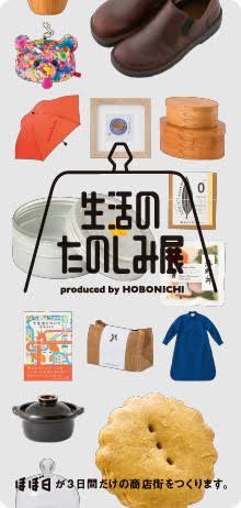 奈良から「生活の楽しみ展」にGO♪_a0154923_10251116.png