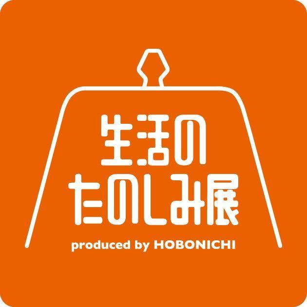奈良から「生活の楽しみ展」にGO♪_a0154923_10260155.png