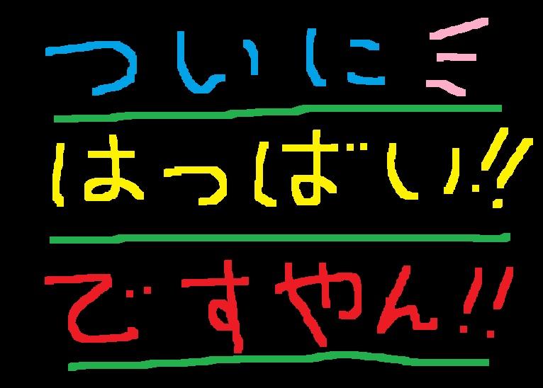 f0056935_19452819.jpg