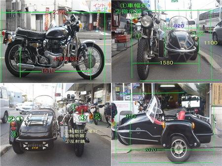 改造申請 オートバイから側車付きオートバイへ_e0218639_10434954.jpg
