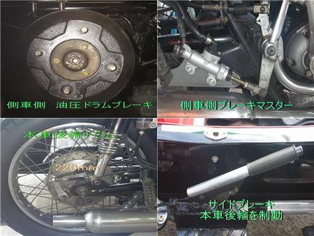 改造申請 オートバイから側車付きオートバイへ_e0218639_10441508.jpg