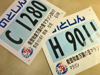 能登和倉万葉の里マラソン2017(その2)_a0210340_20245601.jpg