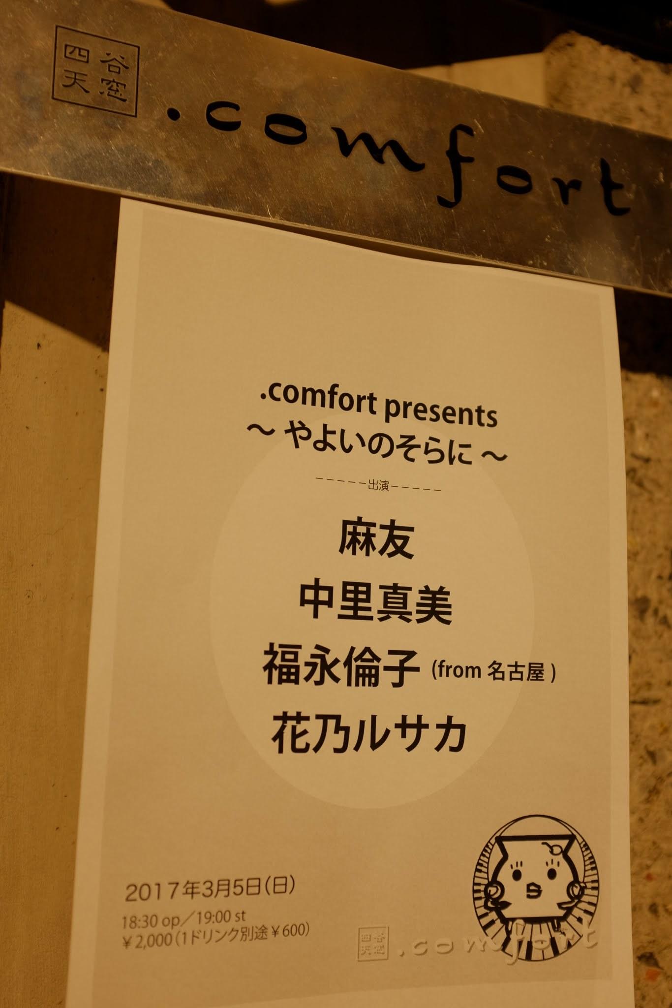 3月5日 四ッ谷天窓comfort._e0078743_14240191.jpeg