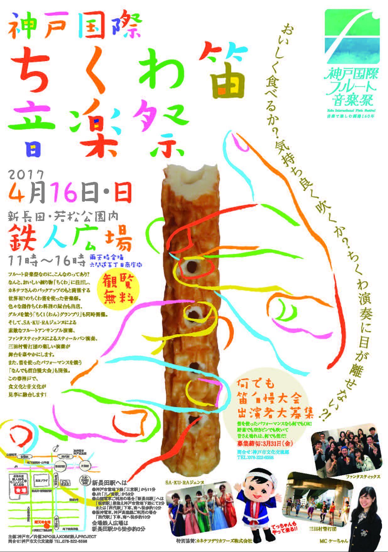 4/16(日)神戸|新長田鉄人広場|神戸国際ちくわ笛音楽祭_c0003757_14144386.jpg