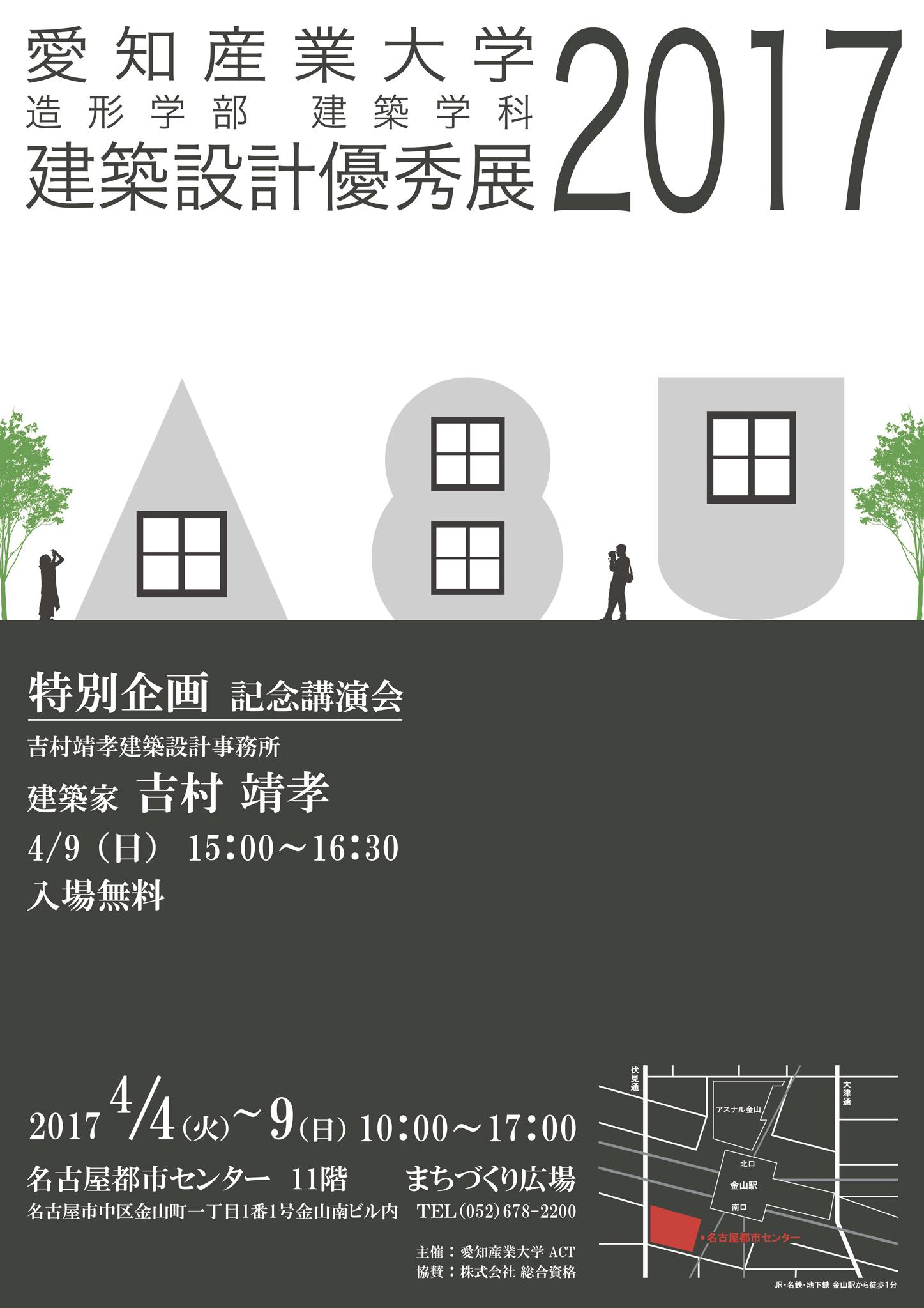 愛知産業大学 造形学部建築学科 建築設計優秀展 2017 開催_e0350593_16104833.jpg