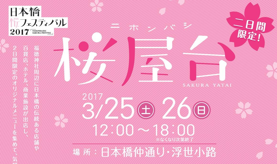 日本橋 桜フェスティバル2017に出店します。_f0194104_1252553.jpg