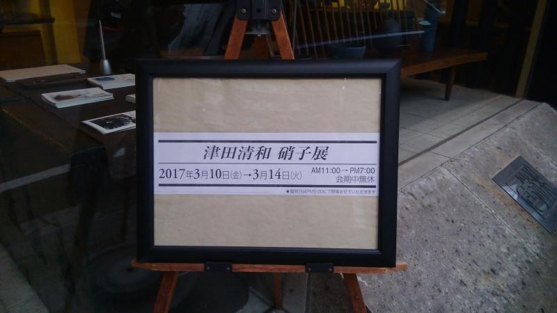 津田清和さんの展示1_f0351305_21332251.jpg