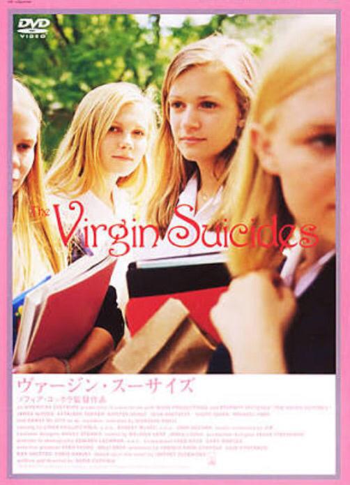 ヴァージン・スーサイズ [DVD]