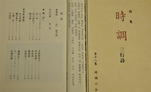 詩集「時調」/19日(日)午後2時~まかな瑠音さん&Naluさんライヴ@下北沢ハーフムーン_f0006713_21234283.jpg