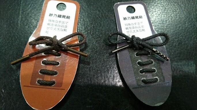つよい靴紐_b0226322_12050422.jpg
