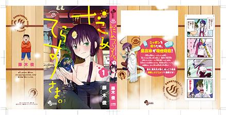 「だめてらすさま。」1巻:コミックスデザイン_f0233625_20302621.jpg