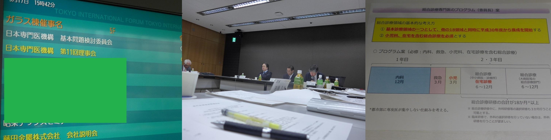 新たな専門医の仕組み、日本専門医機構理事会で合意_b0115629_19310886.jpg
