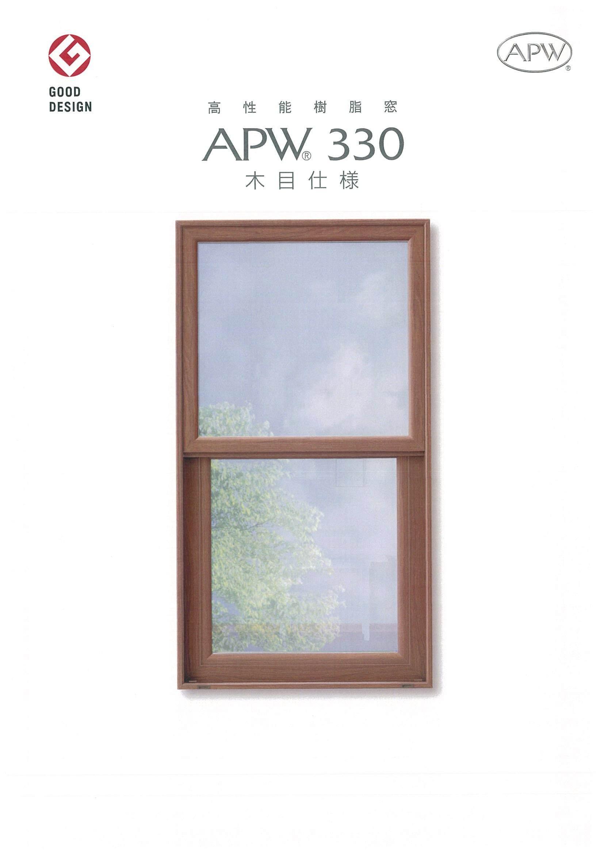 新商品のお知らせ ~YKK樹脂窓 APW330 新色_e0180332_19215693.jpg