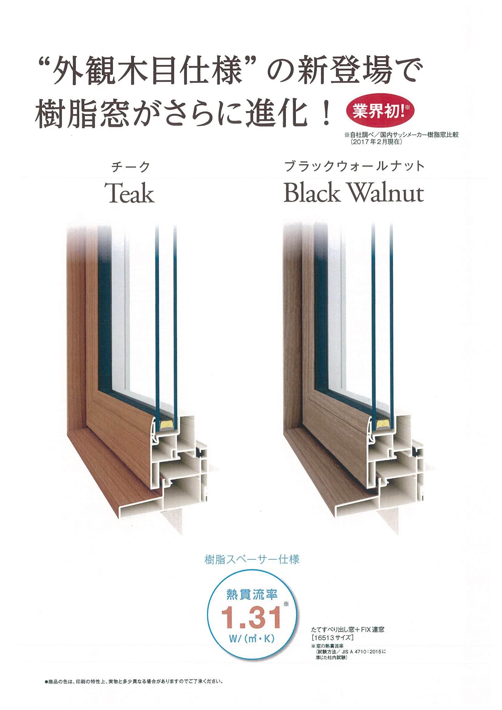 新商品のお知らせ ~YKK樹脂窓 APW330 新色_e0180332_19222705.jpg