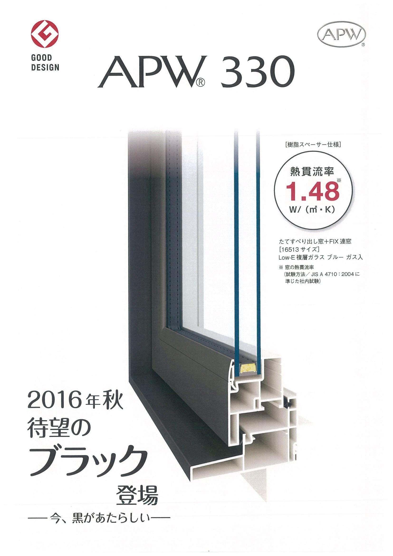 新商品のお知らせ ~YKK樹脂窓 APW330 新色_e0180332_19244386.jpg