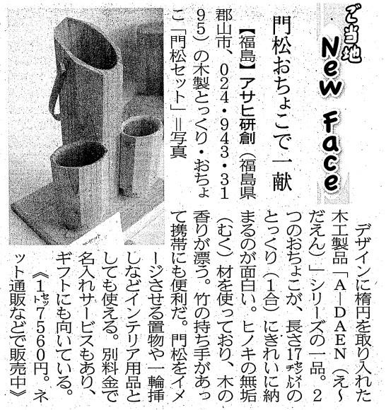 3/13(月)付日本経済新聞に掲載されました!!_d0250833_13444942.jpg