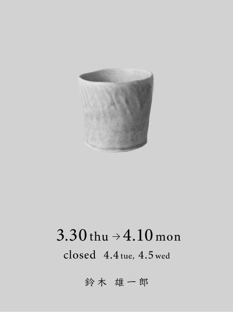 いにま陶房 鈴木雄一郎 陶展/うつわと絵_d0210537_12125156.jpg