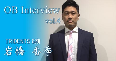 艱難汝を玉にす【OB Interview vol.4】_e0137649_18111157.png