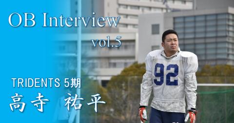 やり尽くす【OB Interview vol.5】_e0137649_18225646.png