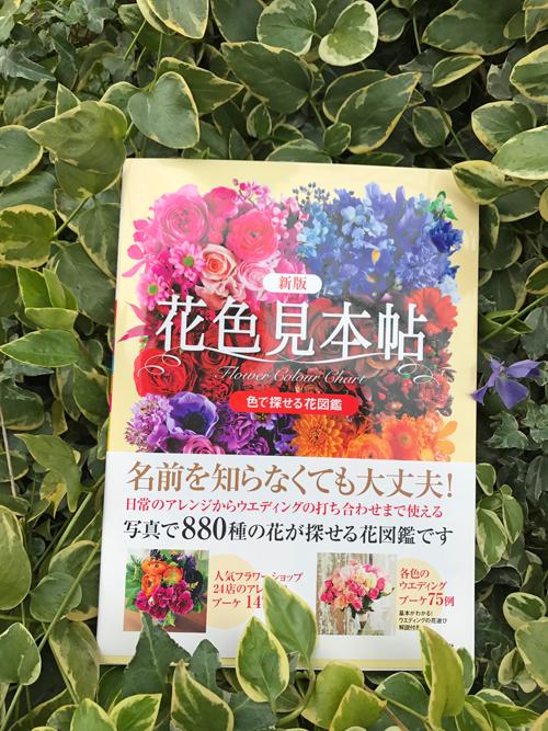 新版 花束見本帖 色で探せる花図鑑 ウェディングブーケ掲載いただきました 東京目黒不動前フラワースタジオフローラフローラ_a0115684_15041737.jpg