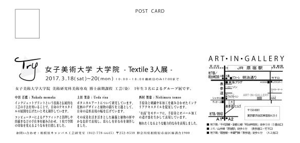 《textile 3人展 開催中!》_c0198292_13160987.jpg