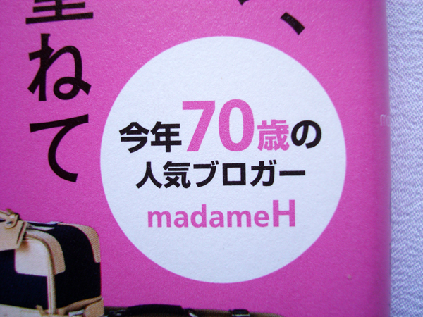 『madameHのバラ色の人生』_c0134902_10511587.jpg