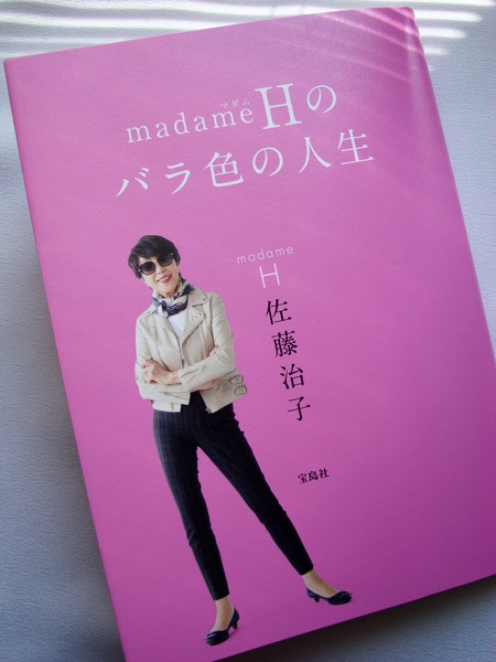 『madameHのバラ色の人生』_c0134902_1051228.jpg