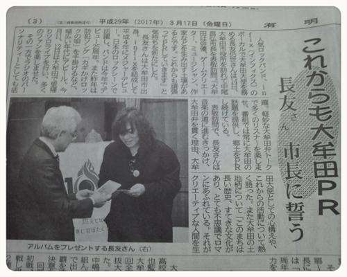 ■ おぉ!大牟田市のホームページ 市長さんの部屋に(@_@)!!_b0183113_08450750.jpg