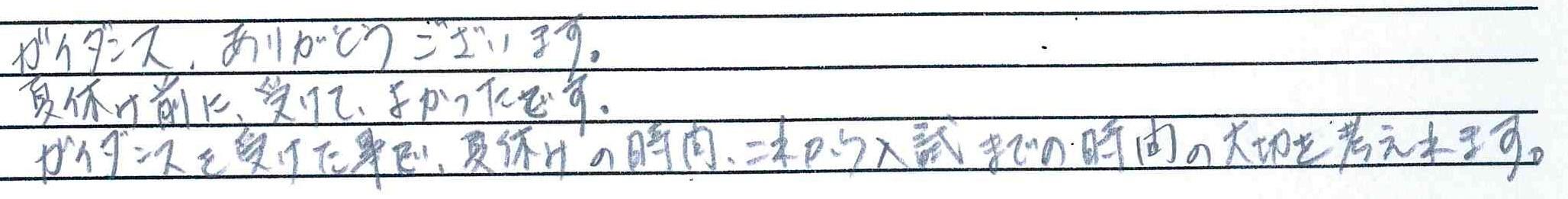 【2016年】高校入試ガイダンス_b0219726_16000475.jpg