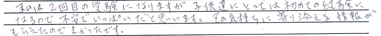 【2016年】高校入試ガイダンス_b0219726_16001154.jpg