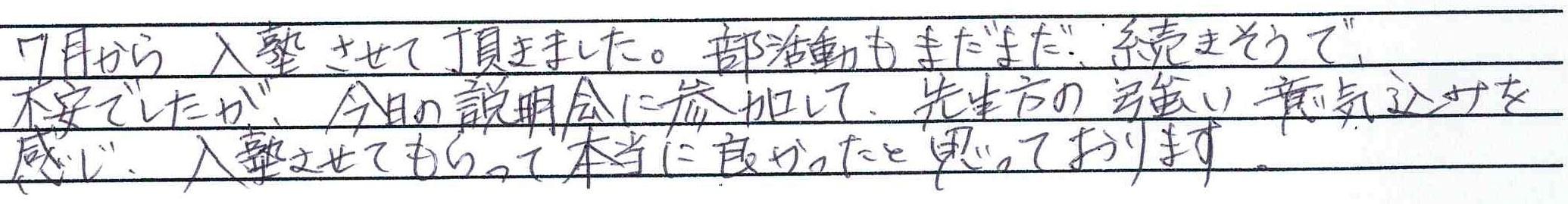 【2016年】高校入試ガイダンス_b0219726_16002155.jpg