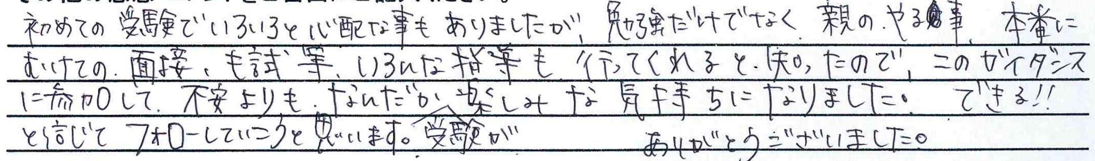 【2016年】高校入試ガイダンス_b0219726_16003686.jpg