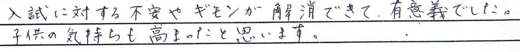 【2016年】高校入試ガイダンス_b0219726_16010069.jpg