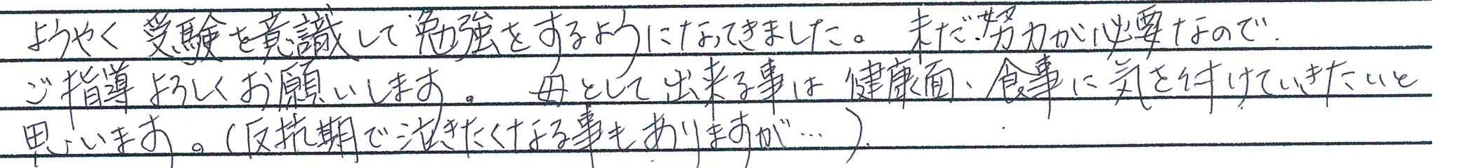 【2016年】高校入試ガイダンス_b0219726_16010252.jpg