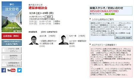 「 南大阪スタジオ  建築家相談会」と「住人十色」再放送_e0000881_11122603.jpg