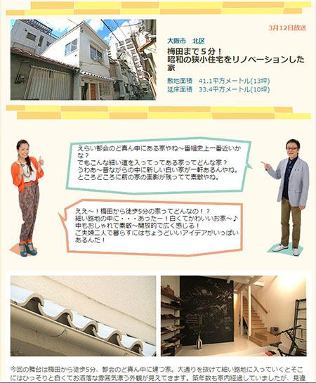 「 南大阪スタジオ  建築家相談会」と「住人十色」再放送_e0000881_11154574.jpg