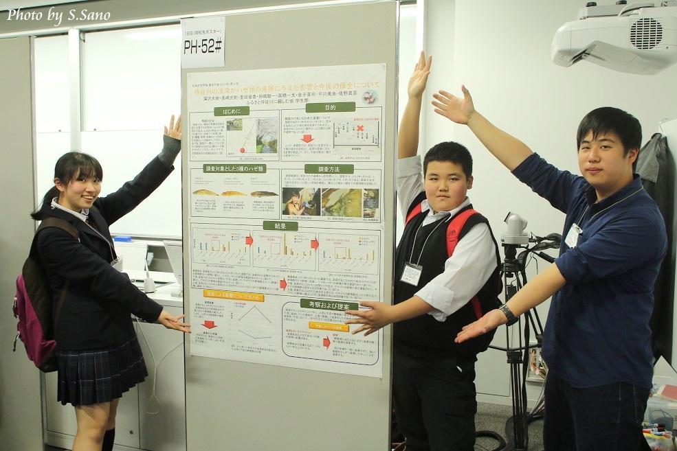日本生態学会 高校生ポスターで発表(2017)_b0348205_23293116.jpg