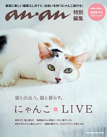 anan特別編集「にゃんこ LIVE」_d0193211_22394837.jpg