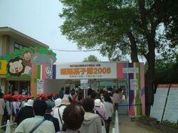 姫路菓子博2008行きました_e0371017_11295127.jpg