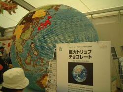 姫路菓子博2008行きました_e0371017_11295135.jpg