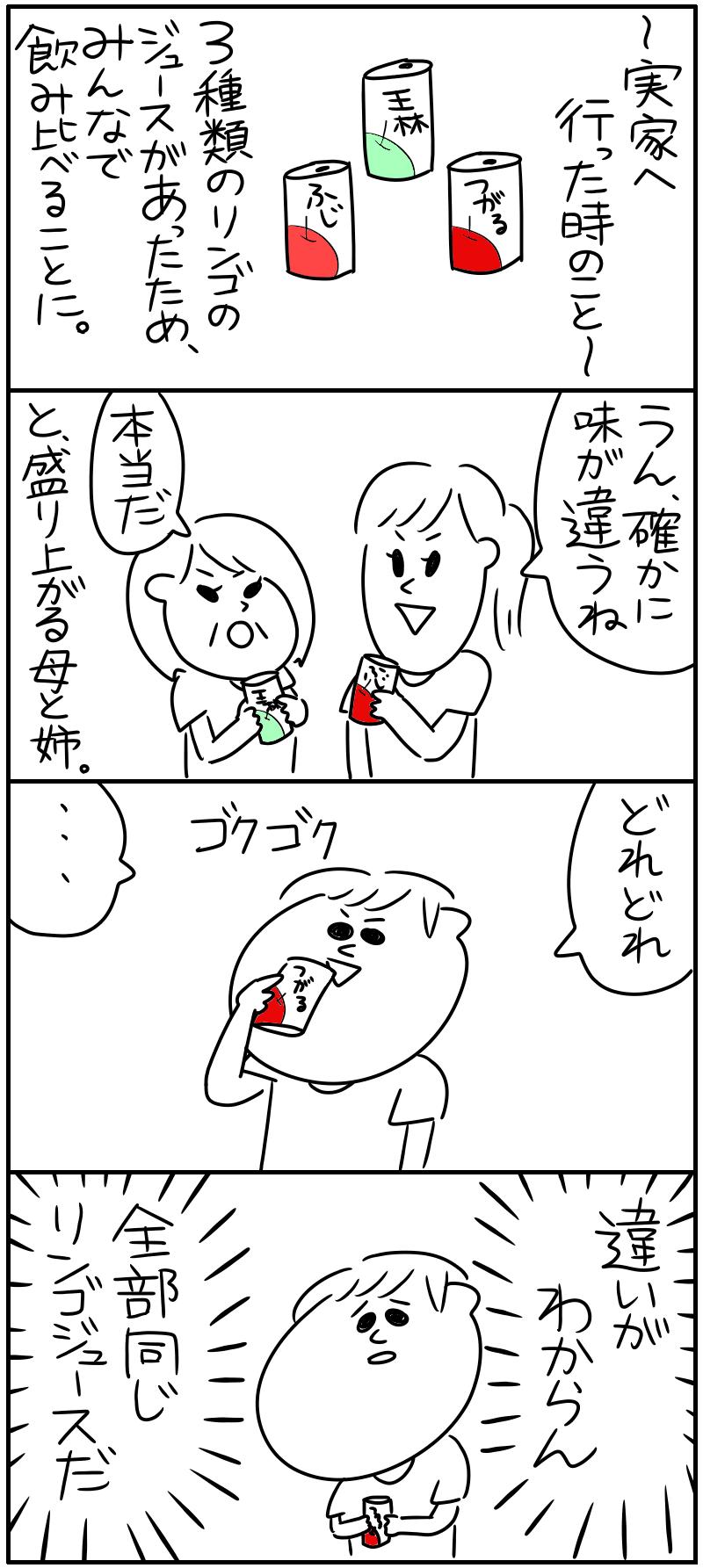 味覚の話_f0346353_18184198.png