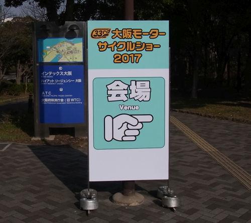 2017年大阪モーターサイクルショー開催_e0254365_17114087.jpg